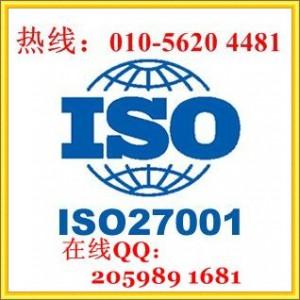 北京ISO27001信息安全管理体系认证-- 世标联合(北京)科技有限公司