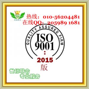 北京ISO9001认证,ISO9001质量体系认证-- 世标联合(北京)科技有限公司