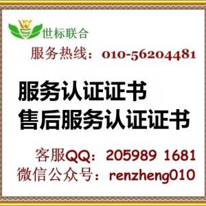 售后服务认证,网店销售服务认证,商品售后服务五星级认证-- 世标联合(北京)科技有限公司