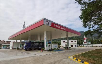 中石化将在广州建20座以上加氢、加油、充电、非油、光伏综合站
