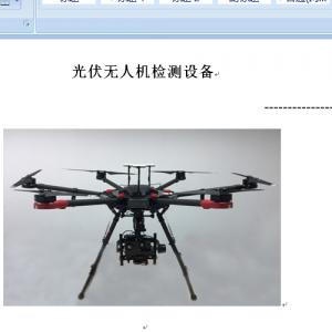 光伏无人机隐裂检测设备-- 苏州莱科斯新能源科技有限公司