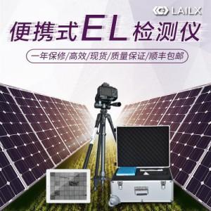 光伏电站运维EL检测设备手持式EL拍照检测仪-- 苏州莱科斯新能源科技有限公司