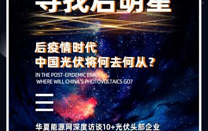 后疫情时代,华夏能源网与您一起寻找光伏行业启明星!