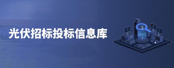 【收藏】史上最全光伏招投标信息库