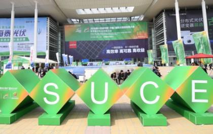 第15届济南太阳能利用大会即将开幕