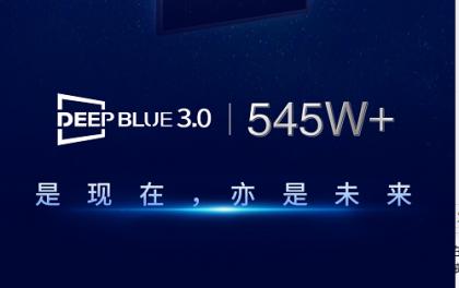 545W!晶澳DeepBlue 3.0功率创新高