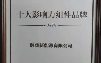 """韩华新能源荣获""""2019年度中国分布式光伏 十大影响力组件品牌"""""""
