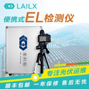 光伏电站便捷式EL测试仪-- 苏州莱科斯新能源科技有限公司