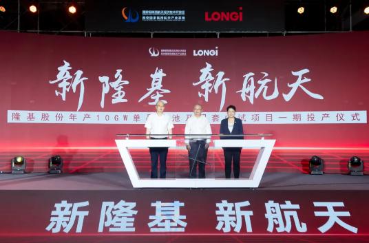 隆基西安10GW太阳能电池项目投产