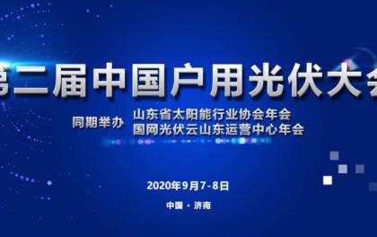 中国户用光伏大会9月份山东举办