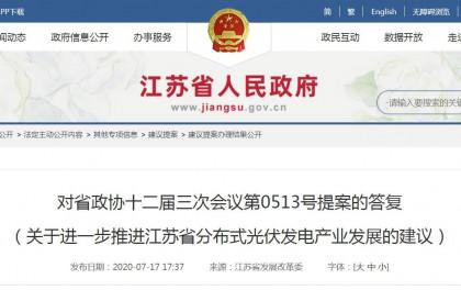 朱共山:关于进一步推进江苏省分布式光伏发电产业发展的建议