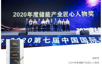"""""""储""""之泰然 匠心所致   正泰新能源出席第七届中国国际光储充大会"""