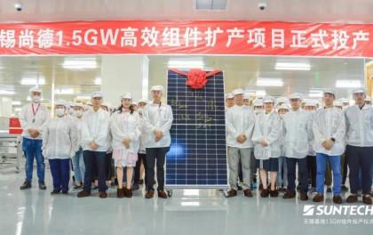 无锡尚德组件工厂1.5GW高效组件扩产项目正式投产