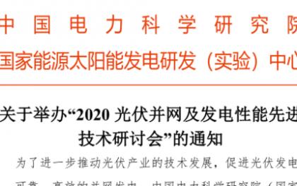 """关于举办""""2020 光伏并网及发电性能先进技术研讨会""""的通知"""
