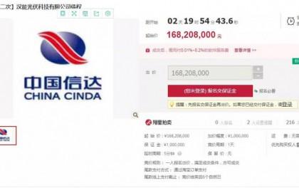 起始价1.68亿!汉能光伏科技有限公司债券即将拍卖