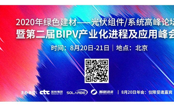 第二届BIPV专题技术研讨会