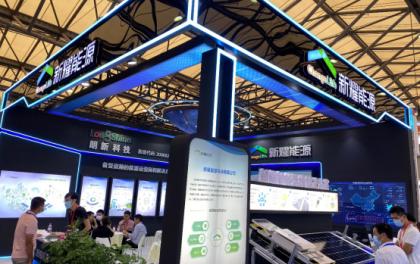 新耀能源闪耀亮相上海SNEC2020