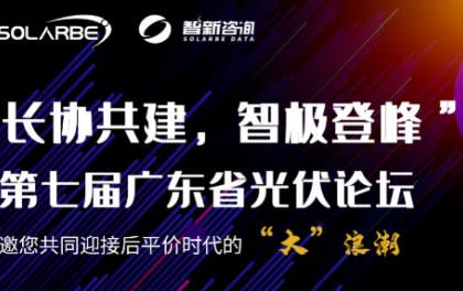 广东:更高燃煤电价能否加速光伏平价上网?