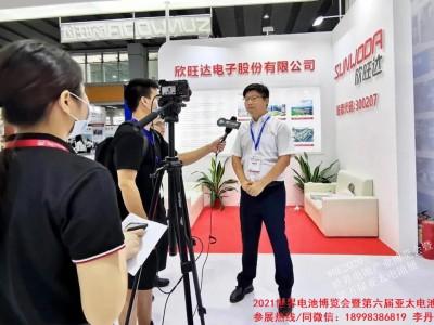 2021年中国广州亚太电池展览会 世界电池产业博览会WBE