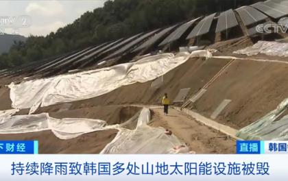 央视报道:最长雨季后 这里27处太阳能发电设施被毁!或污染土壤和水