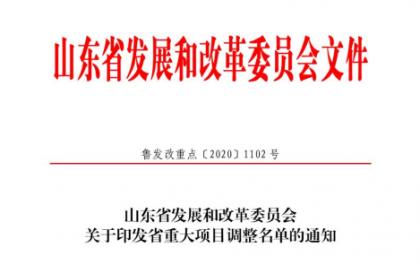山东省重大项目调整名单 涉及铜铟镓硒薄膜电池组件生产线项目