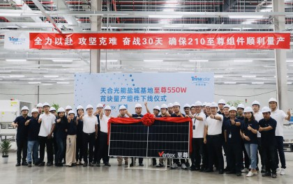 天合光能至尊550W组件量产 平价时代需要低电压组件解决方案