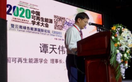 春城昆明迎来绿色能源学术盛会 ——2020中国可再生能源学术大会暨云南绿色能源国际论坛(2020) 在昆明召开