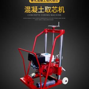 厂家直销混凝土取芯机 电动混凝土取芯机 柴油取芯机