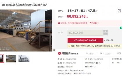 """光伏玻璃价格""""疯""""涨 它却6089万拍卖"""