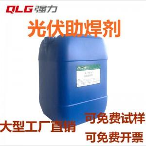 强力光伏组件助焊剂 QL-501A系列-- 浙江强力控股有限公司