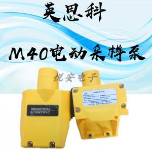 电动采样泵 英思科M40四合一气体检测仪SP40外置一体泵-- 济宁天汇安防设备有限公司