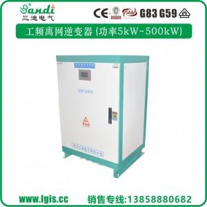 广西光伏污水处理系统40KW太阳能离网发电系统逆变器-- 浙江三迪电气有限公司