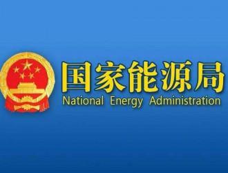国家能源局党组坚决拥护支持对刘宝华进行纪律审查和监察调查