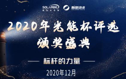 不中国,无世界!2020光能杯评选盛大开启!