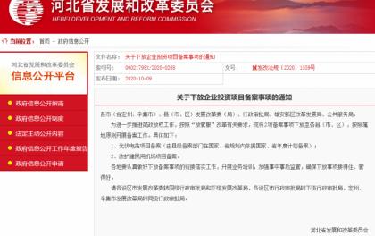 河北省发改委将光伏备案工作下放至县区