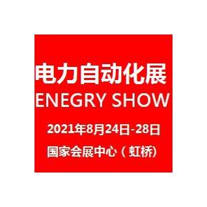 2021上海国际电力自动化设备及技术展览会