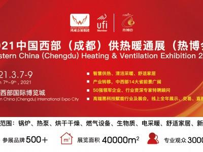 2021中国西部(成都)供热暖通展 热博会 锅炉 新能源