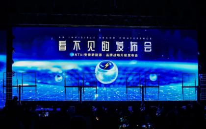 安泰新能源品牌升级发布会,10.27 杭州圆满举行