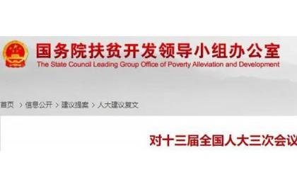 国务院扶贫办:光伏扶贫将重点围绕电站资产管理、运维管理、收益分配管理等方面开展工作