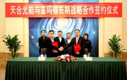 亚玛顿与天合光能签署21亿元光伏玻璃销售合同
