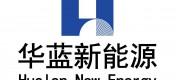 吉林省华蓝新能源科技有限公司