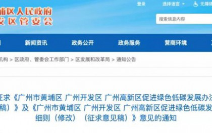 最高0.3元/度×6年,广州三区给分布式光伏高补贴!
