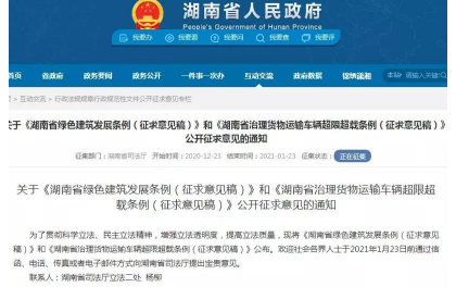 2021年6月1日起施行 《湖南省绿色建筑发展条例(征求意见稿)》发布
