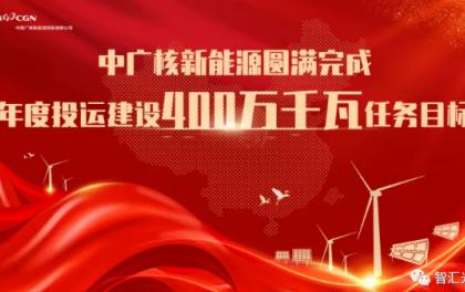 盘点:五家电力央企2020年新能源成绩单!