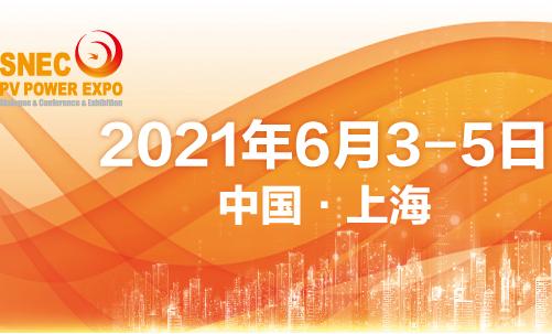 SNEC2021第十五届国际太阳能光伏大会暨(上海)展览会