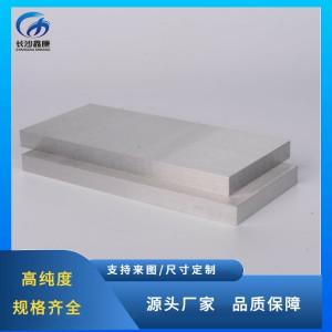 高纯铝靶材5N Al靶晶粒均匀可按需定制尺寸