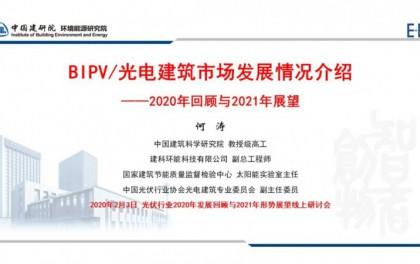 PPT下载    新征程——BIPV/光电建筑2020年发展回顾与2021年形势展望