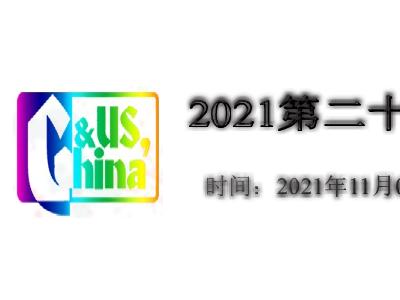 2021北京城市地下综合管廊建设展览会