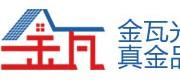 江苏金瓦太阳能科技有限公司