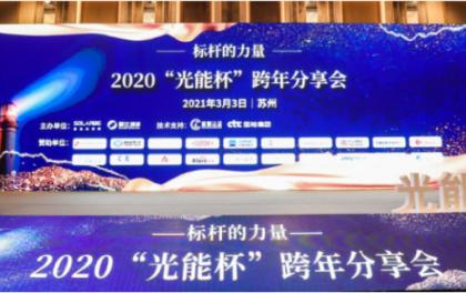 """包钢、章放荣获2020""""光能杯""""光电建筑人物奖"""
